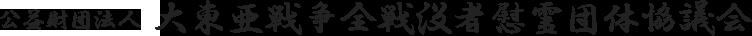 公益財団法人大東亜戦争全戦没者慰霊団体協議会公式ホームページ。